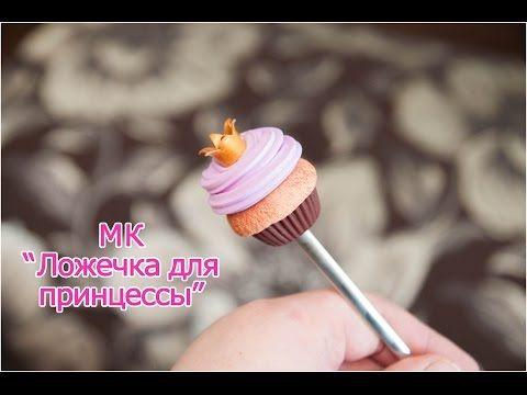 Ложечка для прицессы: видеоурок по созданию декора из полимерной глины - Ярмарка Мастеров - ручная работа, handmade