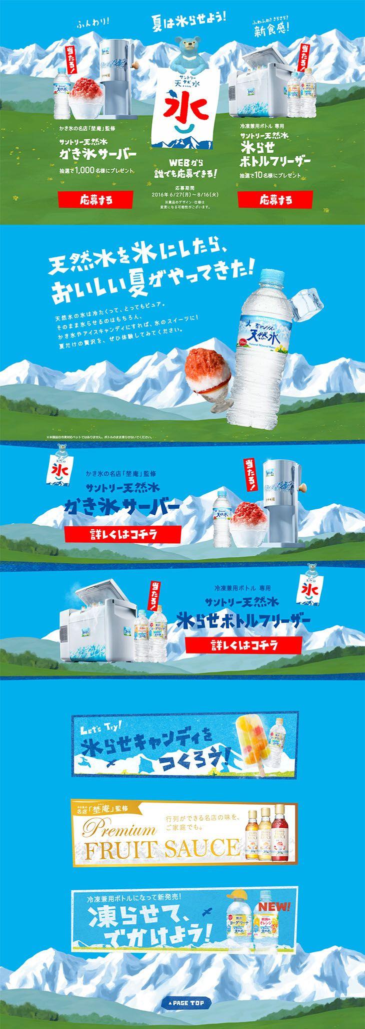 天然水かき氷キャンペーン【インターネットサービス関連】のLPデザイン。WEBデザイナーさん必見!ランディングページのデザイン参考に(かわいい系)