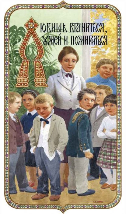 Sergey Efoshkin, Alfabetul pentru copii, Daca iti place sa te certi, trebuie sa stii si cum sa faci pace