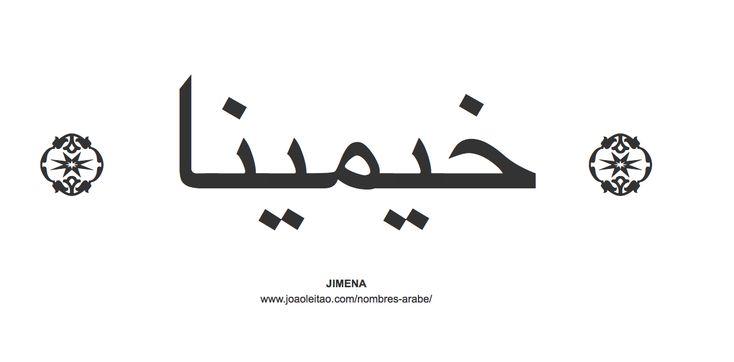 Jimena en árabe