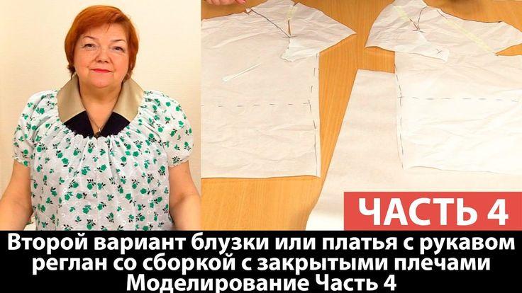 Второй вариант блузки или платья с рукавом реглан со сборкой с закрытыми...