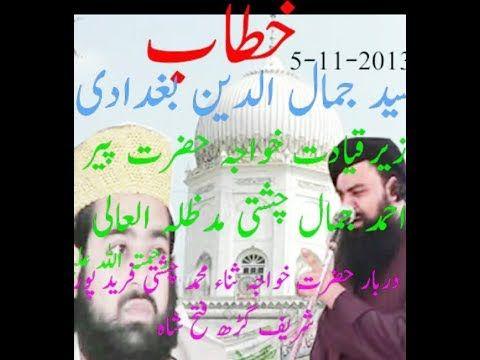 Syed Jamal o Din Baghdadi Sahib  Khitab 2013