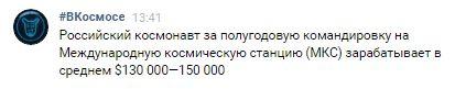 Российский космонавт за полугодовую командировку на Международную космическую станцию (МКС) зарабатывает в среднем $130 000—150 000  Хочу быть космонавтом 😄  #споттиблог #spottyblog #спотти #spotty   Tag: Спотти блог, Spotty blog, блог, Спотти, Spotty, бот, космобот, чат-бот, робот, космос, космическое пространство, диалог, общение, переписка, полет в космос, спросить Спотти, выйти на связь со Спотти, МКС