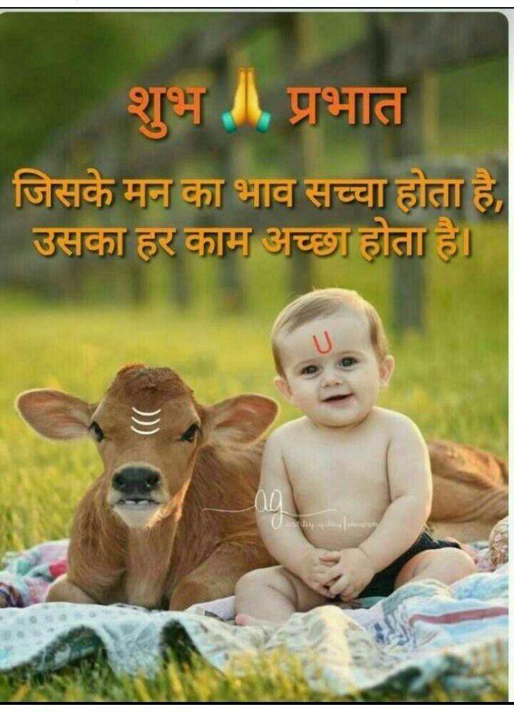 Pin By Arzoo Jamwal On Jai Mata Di Good Morning Images Hindi Good Morning Quotes Good Morning In Hindi Good Morning Funny