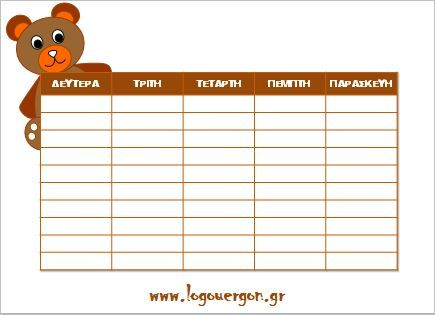 Εβδομαδιαίο πρόγραμμα μαθημάτων αρκούδος