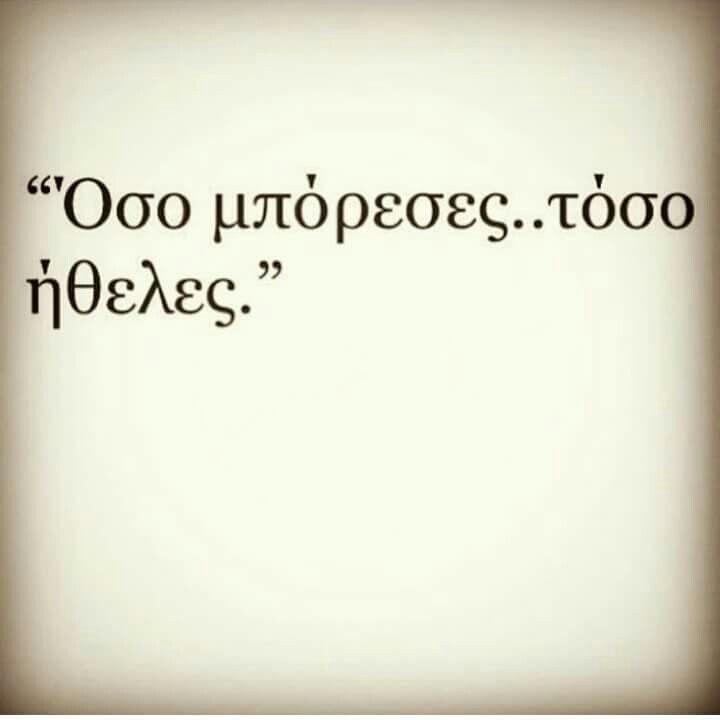 Ακομη κι'αν δεν το καταλαβαινεις.. Ετσι ειναι.