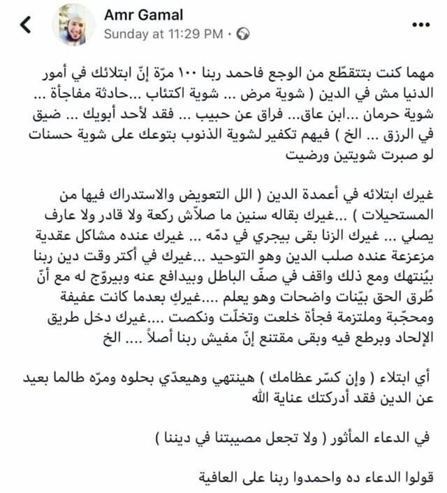 Pin By Engy Mostafa On Allah Allah Amr