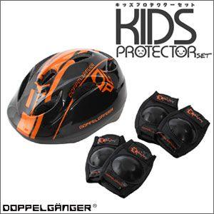 DOPPELGANGER(R) キッズプロテクターセット 自転車用 キッズ 子供用 ヘルメット プロテクターポイント