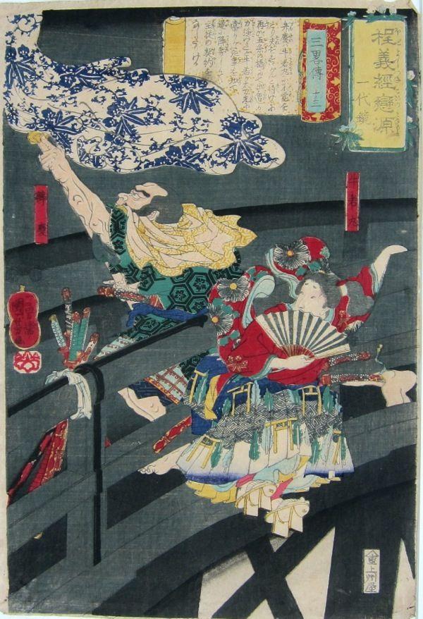 Utagawa Kuniyoshi (1797-1861) The Biography of Yoshitsune: The Secrets of Strategy, Chapter Thirteen, 1847 - 1850