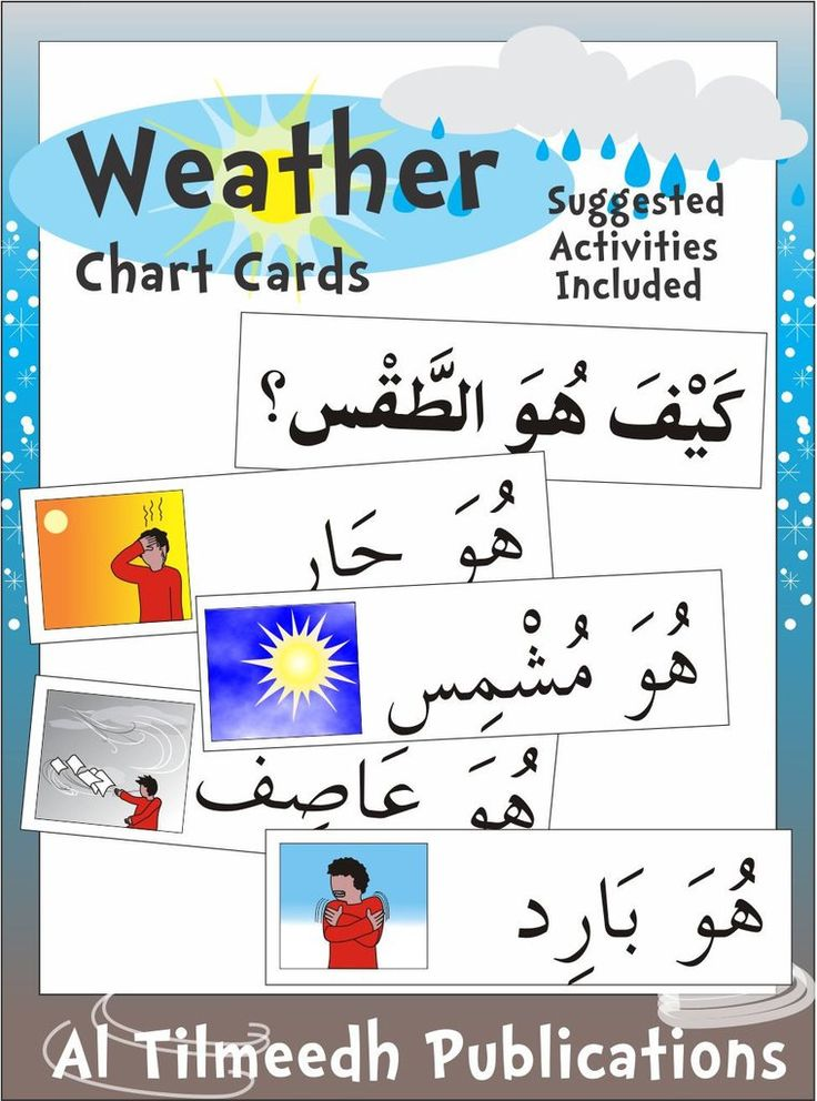 Weather Chart Card Set for the wall or the classroom, or for conversation lessons, Arabic phrases describing the pictures with colorful pictures.