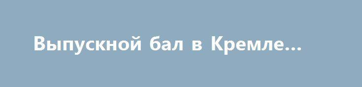 Выпускной бал в Кремле 2017 http://kinofak.net/publ/peredachi/vypusknoj_bal_v_kremle_2017/12-1-0-6469  Основное торжество для всех выпускников России пройдет на главной концертной сцене России, в Государственном Кремлевском дворце. Этот праздник проходит каждый год начиная с 2002 года. Каждый раз его посещают несколько тысяч ребят, медалистов и победителей различных олимпиад. На выпускной бал в Государственный Кремлевский дворец приезжают не только школьники Москвы, но и гости множество…