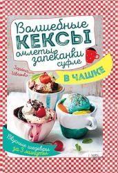 Зоряна Ивченко - Волшебные кексы, омлеты, запеканки, суфле в чашке
