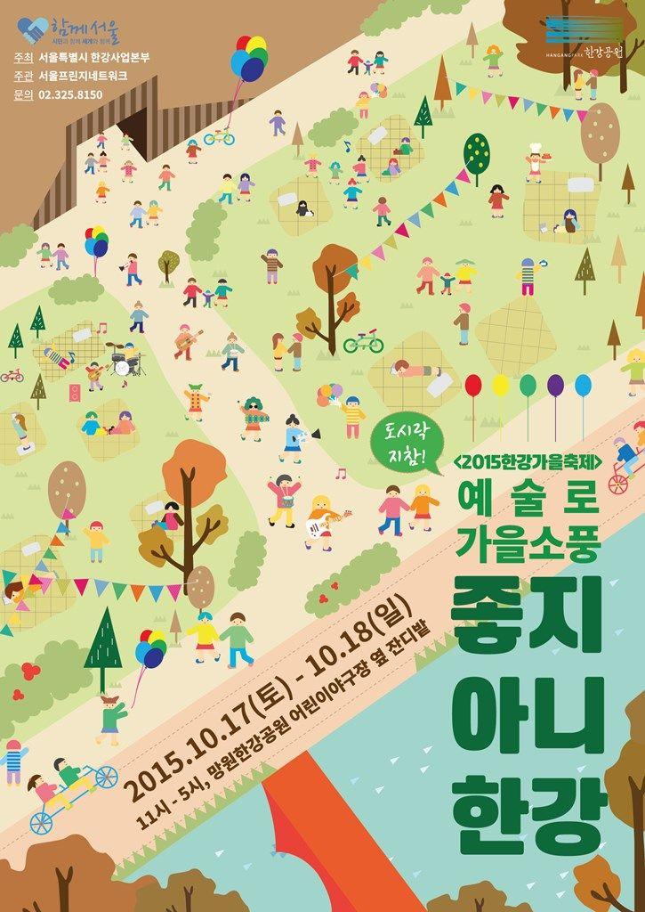 한강 축제 - Google Search