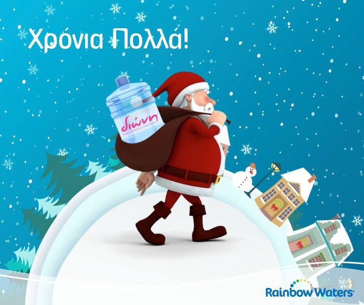 Η Rainbow Waters εύχεται σε όλους καλά Χριστούγεννα με υγεία, αγάπη και πολλές, απολαυστικές στιγμές!