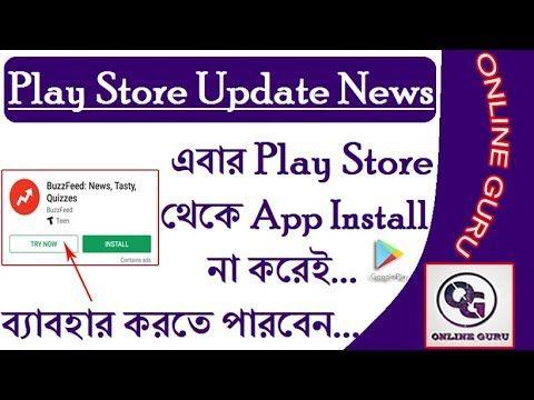 Play Store থক App Install ন করই বযবহর করত পরবন | Play Store Update News Bangla