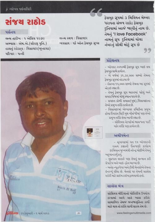 http://sanjayrathod.com