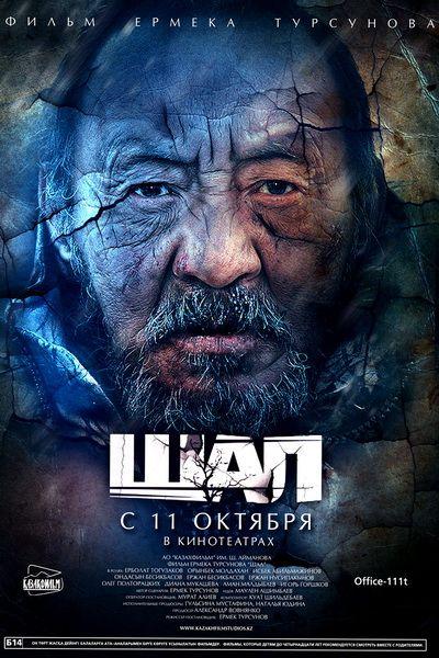 Шал (2012)  1ч 40м