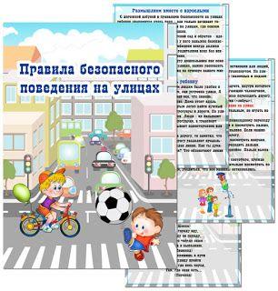Играем до школы: Папка передвижка - Правила безопасного поведения н...