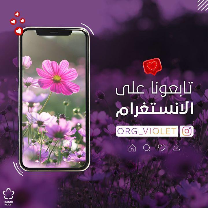 تابعونا على الانستغرام لتشاهدوا بنفسج بشكل أجمل Instagram Com Org Violet Violet Phone Cases Iphone