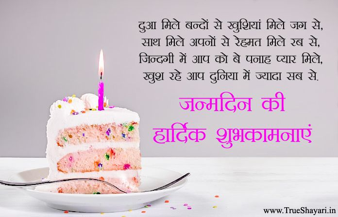 Fine Happy Birthday Images In Hindi English Shayari Wishes Quotes Funny Birthday Cards Online Elaedamsfinfo