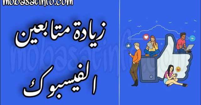 زيادة متابعين فيس بوك 2020 بالالاف عرب حقيقيين هل تبحث على موقعزيادة متابعين فيس بوك مجاني و يرسل متابعين حقيقيين و نشيطين أنت في ال Facebook Followers Facebook