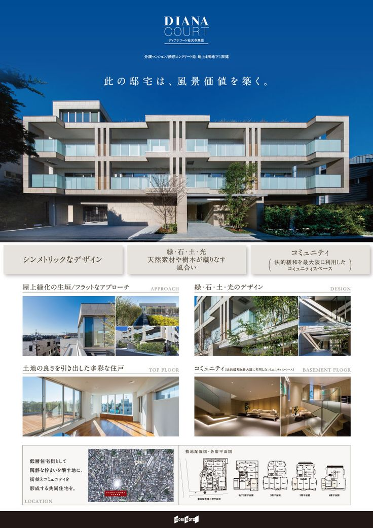 新築マンション 株式会社モリモト gooddesign2013