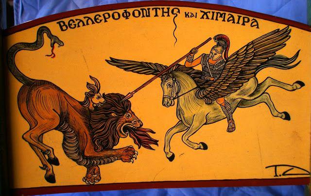 Ο ''ΣΚΟΤΕΙΝΙΑΝΟΣ'' Traditional coffe house MOCHOS HERAKLION .....Βελλεροφόντης και Χίμαιρα