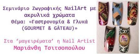 Σεμινάριο Ζωγραφικής NailArt με ακρυλικά χρώματα Θέμα: «Γαστρονομία & Γλυκά (GOURMET & GÂTEAU)» Δευτέρα 16/02/2015, 16.00-21.00