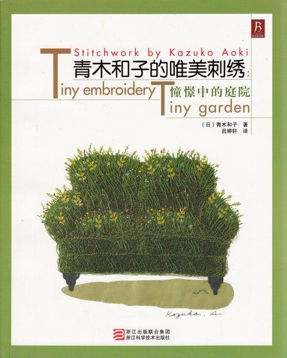 Out-of-Print Master Collection Kazuko Aoki 04 - kleine Stickerei Garten - japanische Stickerei Handwerk Buch (in Chinesisch)
