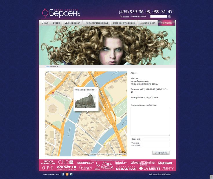Сайт салона красоты в Доме на набережной. http://bersen.net/