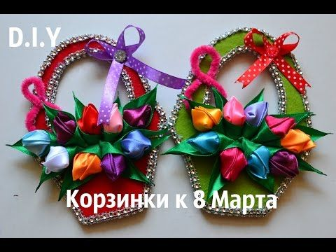 Корзинка-магнит на 8 Марта своими руками/Цветы канзаши/Basket Magnet - YouTube