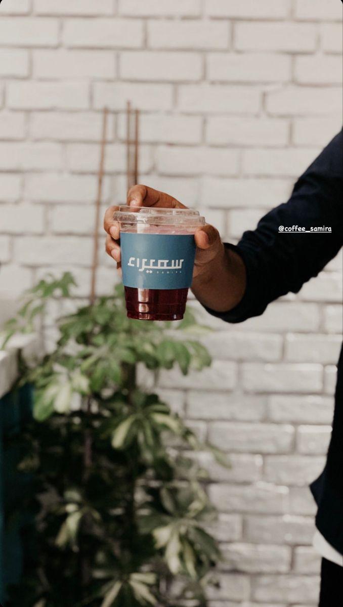 سميراء كافية قهوة مختصة