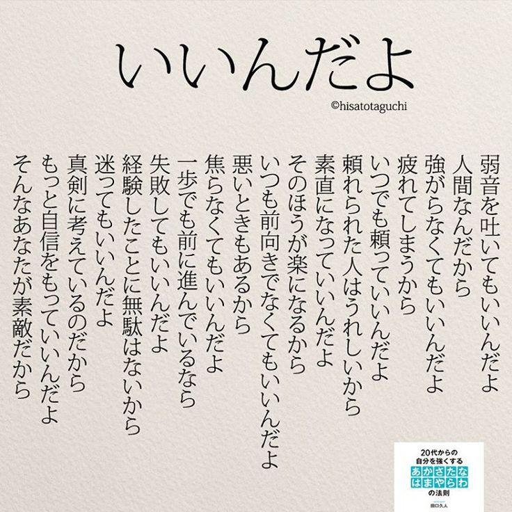 いいね!4,684件、コメント36件 ― yumekanauさん(@yumekanau2)のInstagramアカウント: 「#いいんだよ . . . #弱音#強がり#頼る#素直 #恋愛#仕事#就活#20代 #30代#日本語」