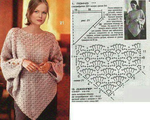 Poncho or shawl For making it a bit roundish at the bottom: Start almost straight, increase a few rows. After you finished, make a border.