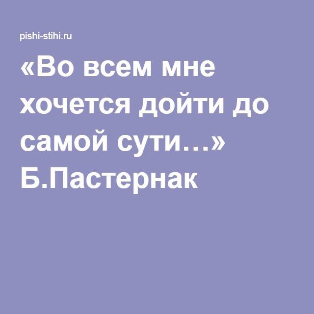 «Во всем мне хочется дойти до самой сути…» Б.Пастернак