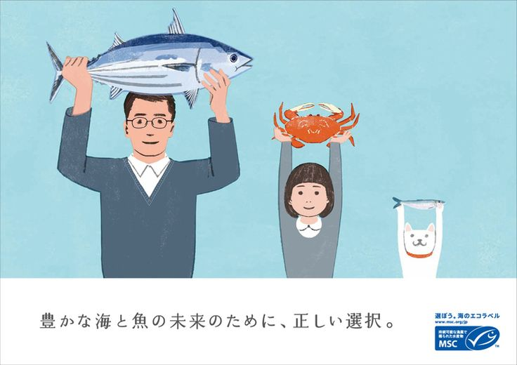 Make a clever choice for sustainable fisheries: Marine Stewardship Council Japan
