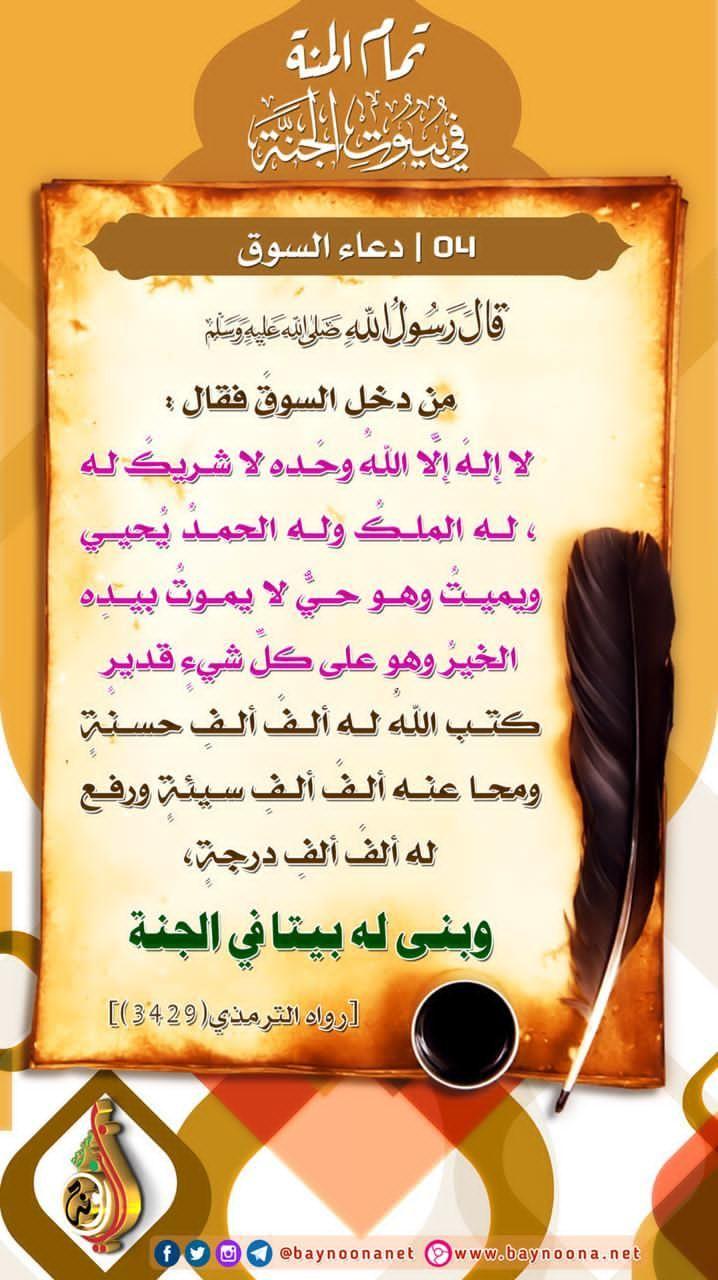 Pin By شبكة بينونة On بطايق دعوية Islamic Quotes Hadith Islam