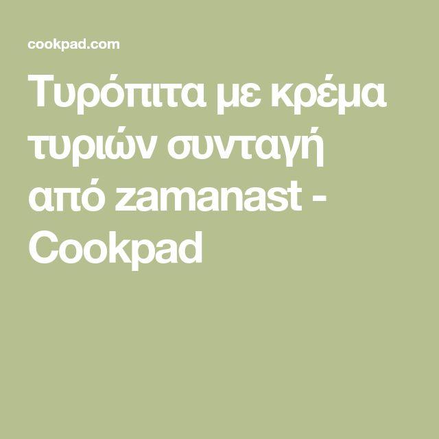 Τυρόπιτα με κρέμα τυριών συνταγή από zamanast - Cookpad