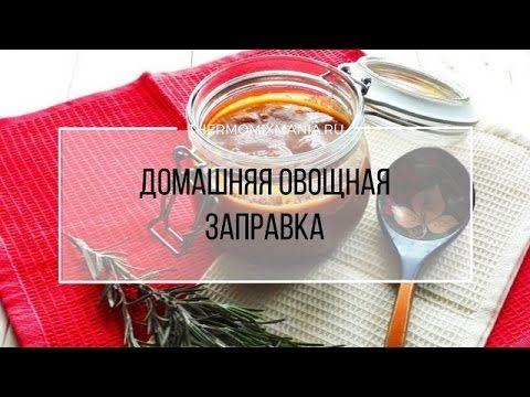 Рецепт Термомикс: Домашняя заправка овощная.    Ингредиенты: 1 стебель сельдерея 1 морковь 1 луковица 1 цуккини или кусочек тыквы 1 перчик болгарский 1 помидор 1 зубчик чеснока розмарин, базилик, шалфей и другие 1 пучок петрушки 80 г оливкового масла 200 г крупной соли 30 г сухого белого вина  Cпособ приготовления: http://bit.ly/dom_zapravka  PS Если Вы уже попробовали это блюдо или сначала хотите спросить совета - пишите в комментариях, мы будем очень рады! Нажмите на кнопочки социальных…
