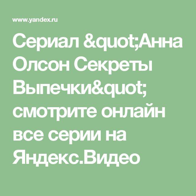 """Сериал """"Анна Олсон Секреты Выпечки"""" смотрите онлайн все серии на Яндекс.Видео"""