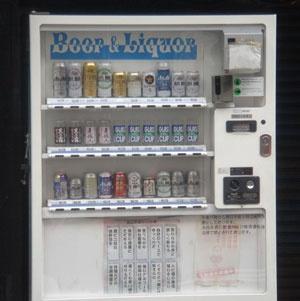 Google Image Result for http://www.thefreshloaf.com/files/images/Beer-Vending-Machine-Kyoto.jpg
