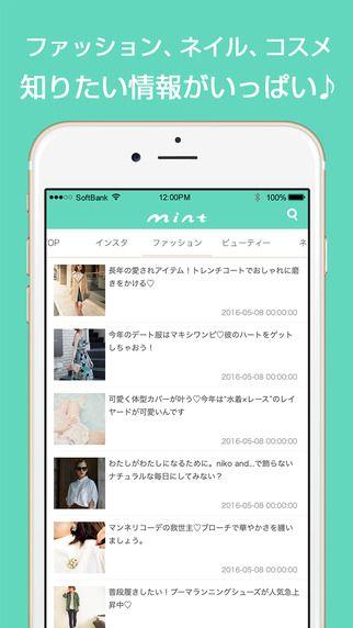 女性のための人気トレンド・写真まとめ無料アプリ-mint〔ミント〕 開発: yukibeauty