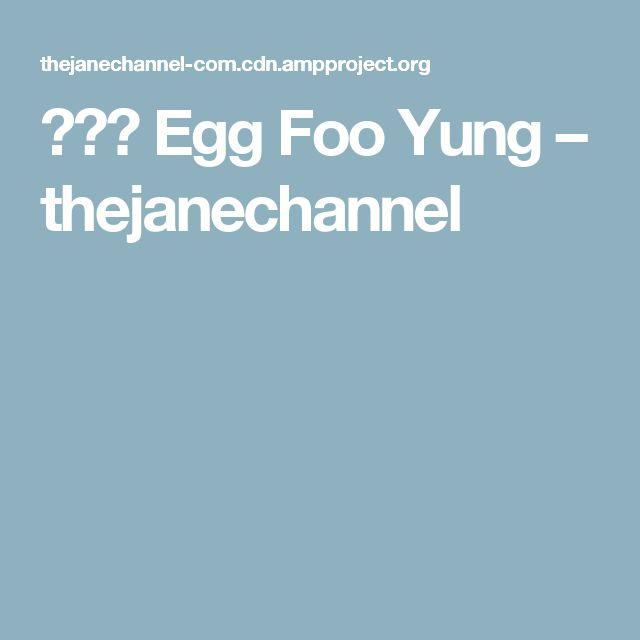 芙蓉蛋 Egg Foo Yung – thejanechannel