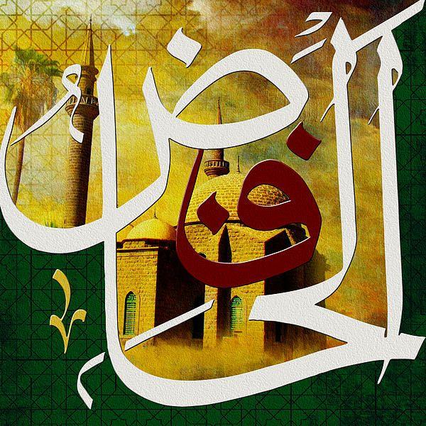 Al-Hafiz ~ The Preserver