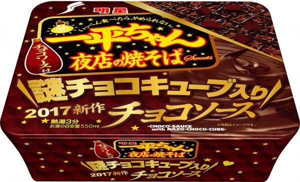 【再び登場スイーツ焼きそば】明星から「一平ちゃん夜店の焼そば チョコソース」が新発売 https://mognavi.jp/news/newitem/63253/ 1/9発売です! #一平ちゃん #チョコレート #焼きそば