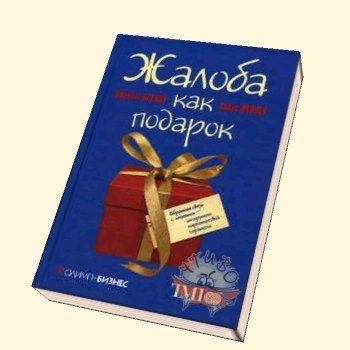 жалоба это подарок джанелл барлоу: 2 тыс изображений найдено в Яндекс.Картинках