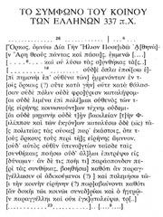 Macedonian is a dialect of Greek - The Pact of the Hellenic League - The Pact of the Hellenic League, 337 BCE, Athens, Epigraphical Museum.