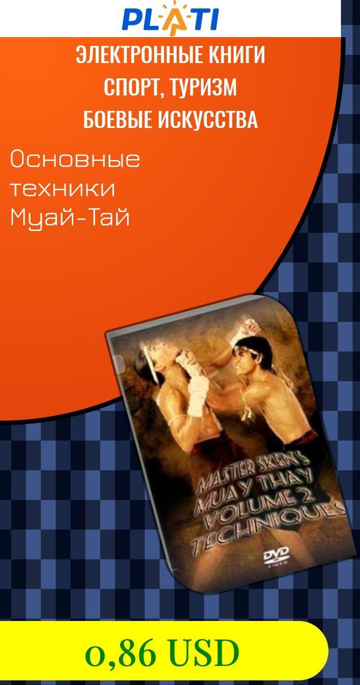 Основные техники Муай-Тай Электронные книги Спорт, туризм Боевые искусства
