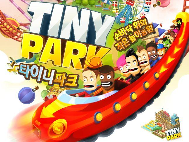 [모비클] HOT한 여름! 타이니파크 받고 놀이공원에서 Cooool~하게 날리자! : 네이버 블로그