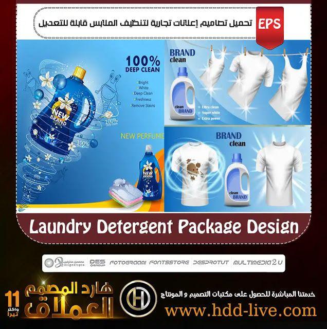 تحميل تصاميم إعلانات تجارية لتنظيف الملابس قابلة للتعديل هارد المصمم العملاق Packaging Design Perfume Brands Laundry Detergent